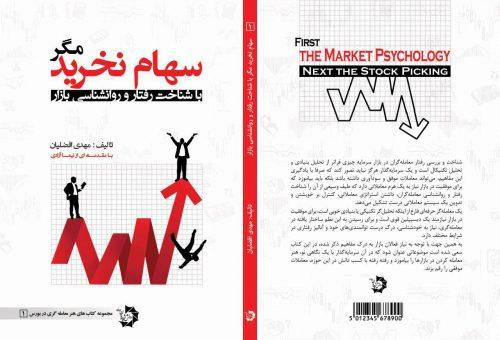 کتاب سهام نخرید مگر با شناخت رفتار و روانشناسی بازار