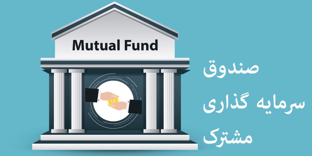 صندوق سرمایه گذاری مشترک