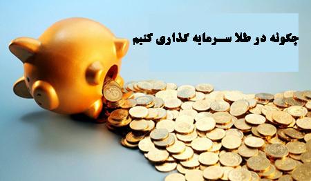 سرمایه گذاری در طلا و سکه