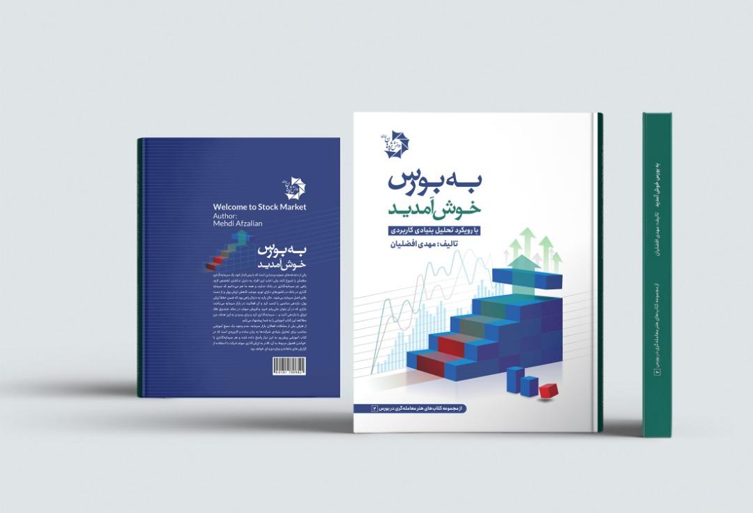 کتاب تحلیل بنیادی کاربردی در بورس