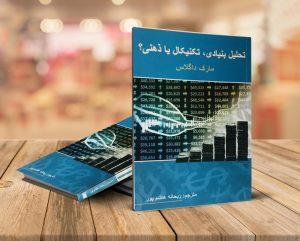 کتاب تحلیل بنیادی ، تکنیکال یا ذهنی
