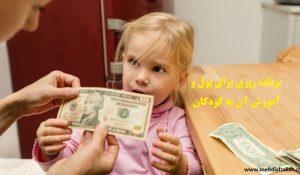 مولفههای آموزش سواد مالی در کودکان
