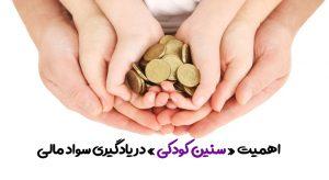 سواد مالی و هوش اقتصادی در کودکان