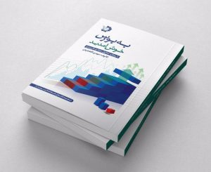 کتاب های آموزش بورس