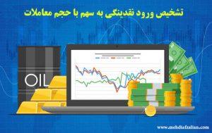 نکات مهم در خرید و فروش سهام